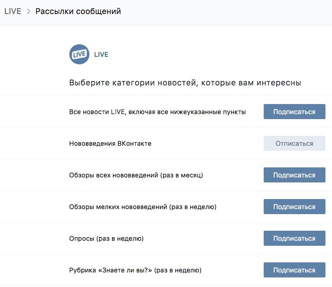 Таргетированная рассылка сообщение Вконтакте